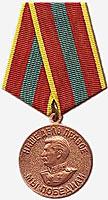 Медаль «За доблестный труд в Великой Отечественной войне 1941—1945»