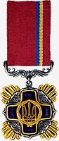 Орден Украины «За заслуги» ІІ степени